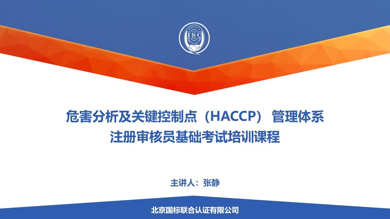 HACCP注册审核员基础考试培训课程