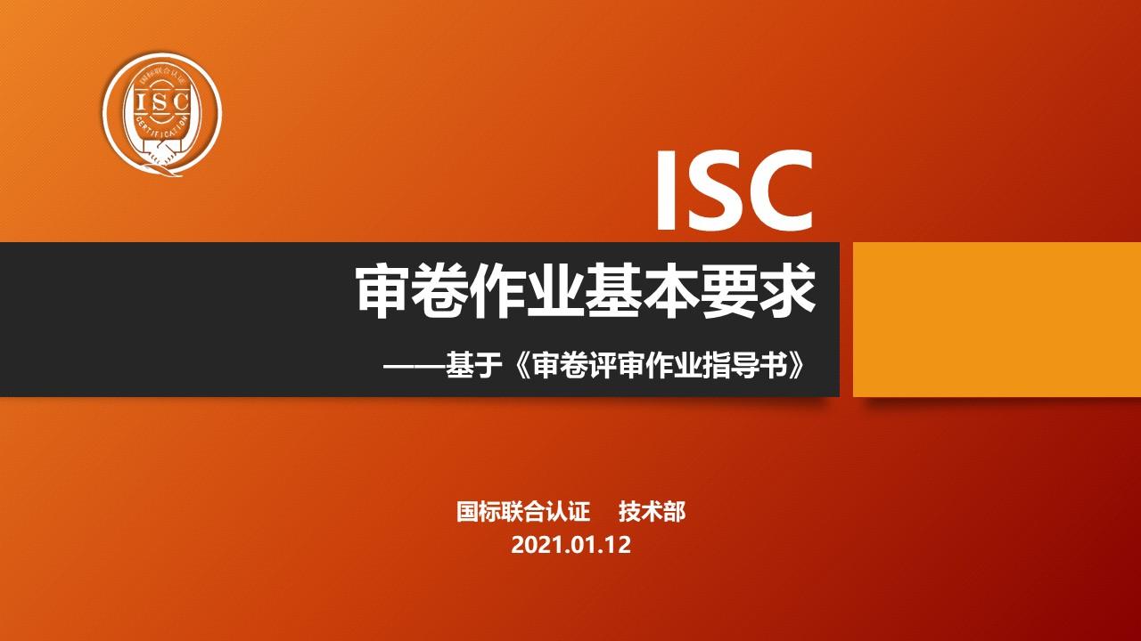 ISC审卷作业基本要求