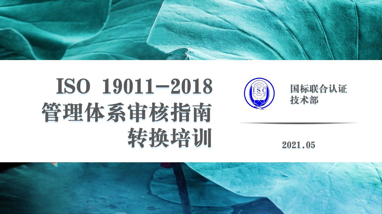 ISO 19011-2018 标准转换培训