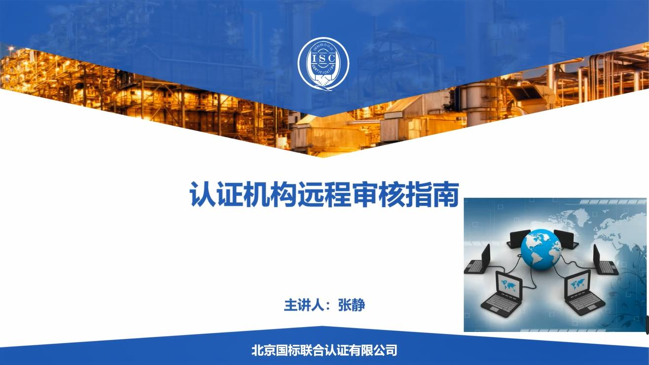 认证机构远程审核指南