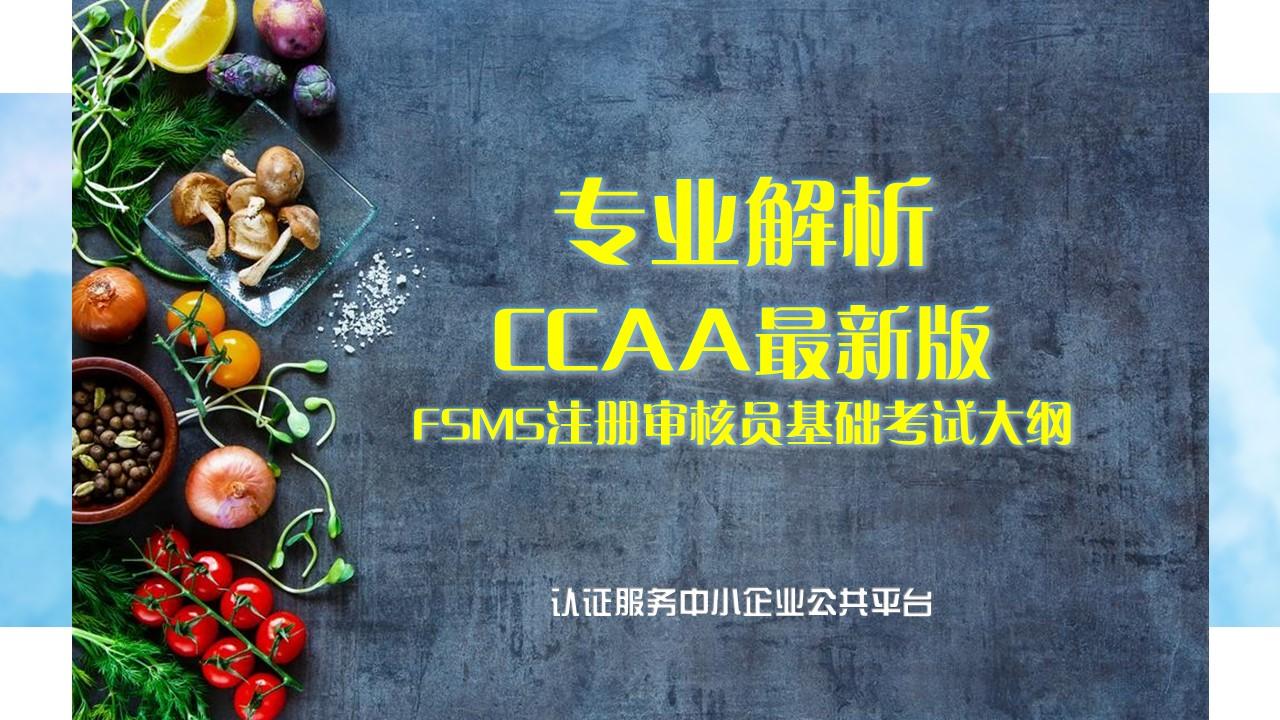 FSMS注册审核员基础考试培训--课程介绍&考试大纲