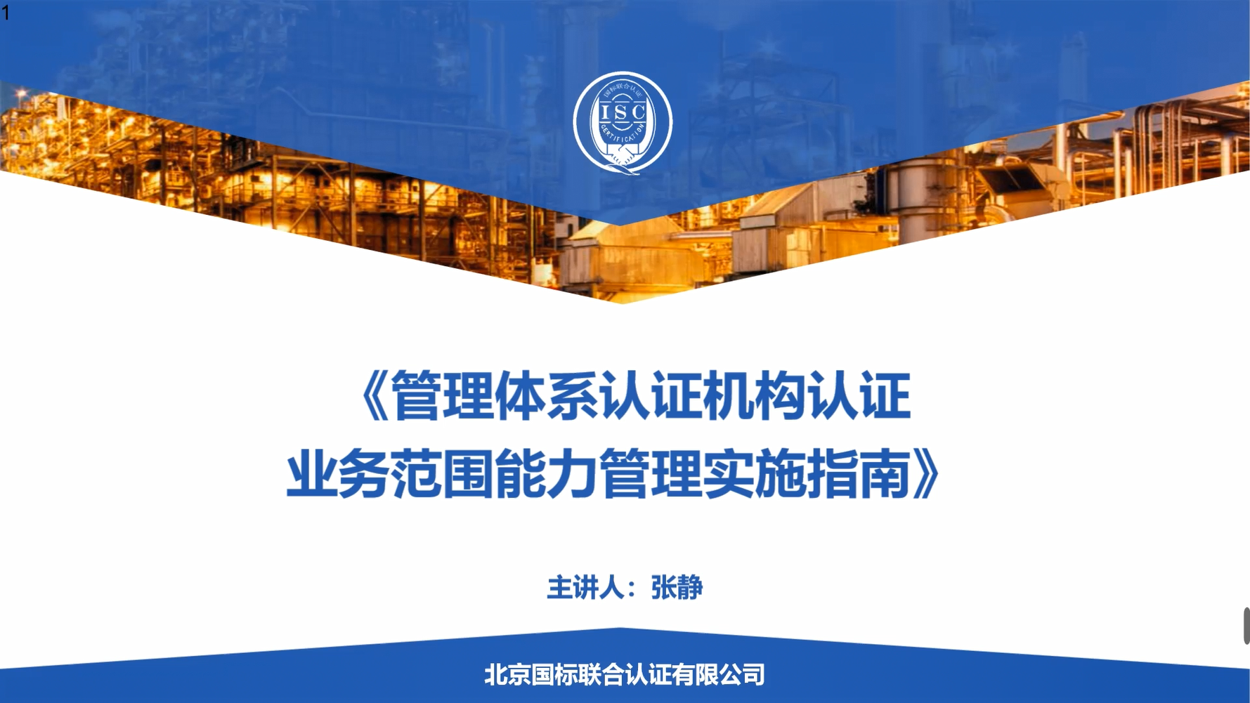 管理体系认证机构认证业务范围能力实施指南