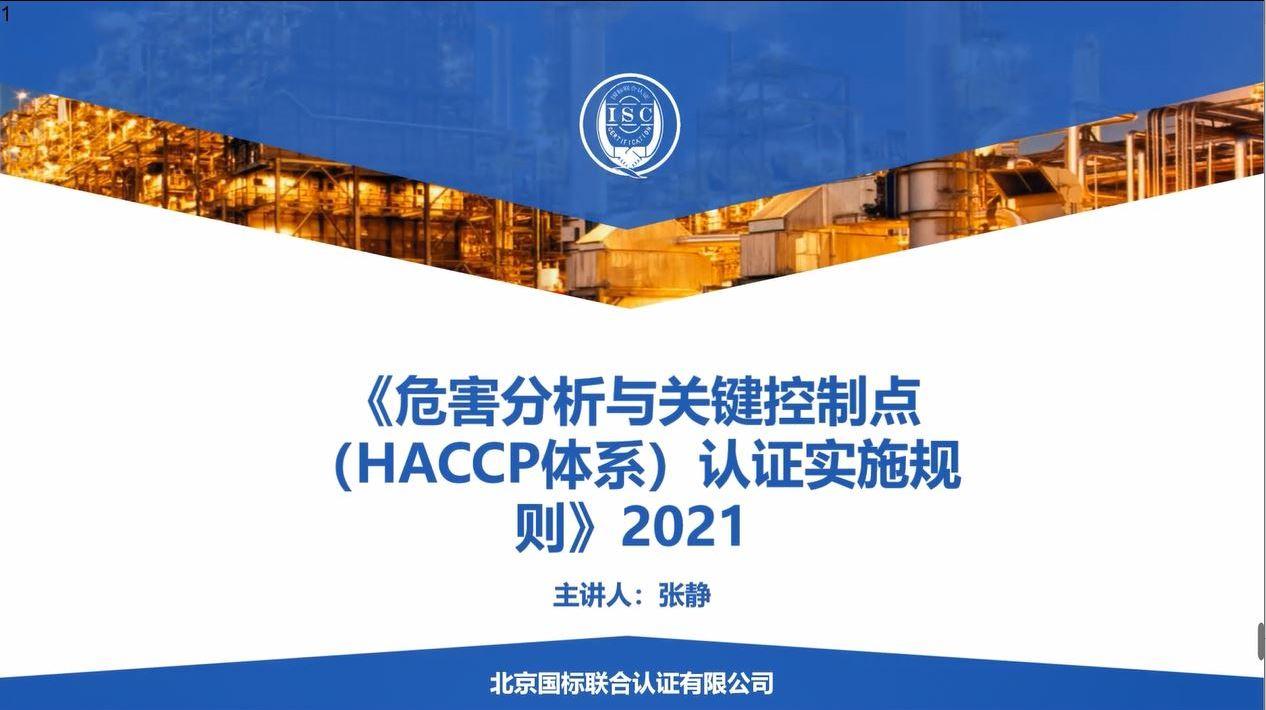 2021版《危害分析与关键控制点(HACCP)体系认证实施规则》详解